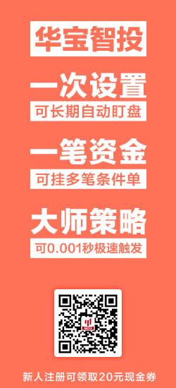 华宝智投App,智能化股票交易工具