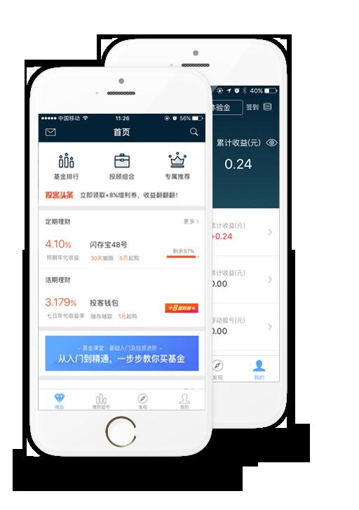 投客理财App
